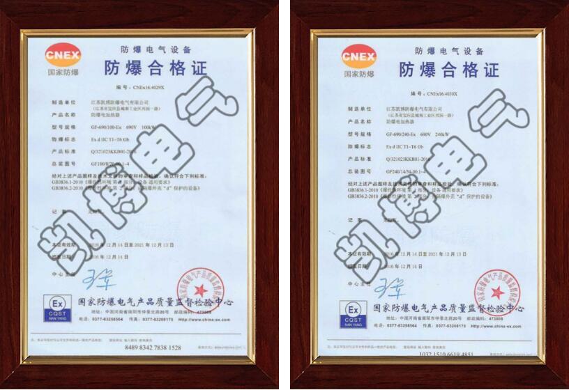天然气电加热器防爆合格证
