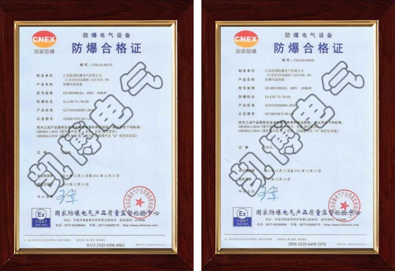 法兰电加热器防爆合格证