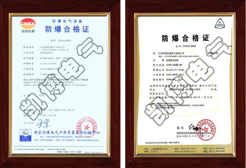 高温空气电加热器防爆合格证