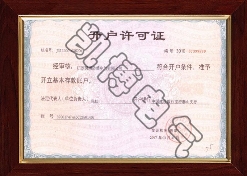 熔喷布电加热器厂家开户许可证