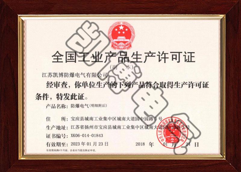 空气加热器厂家生产许可证