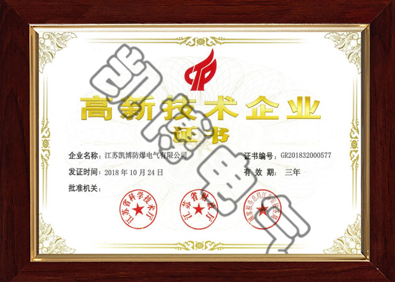 空气电加热器高新技术企业证书