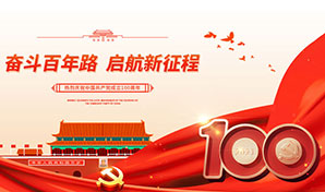 江苏凯博防爆电气有限公司祝中国共产党成立100周年!